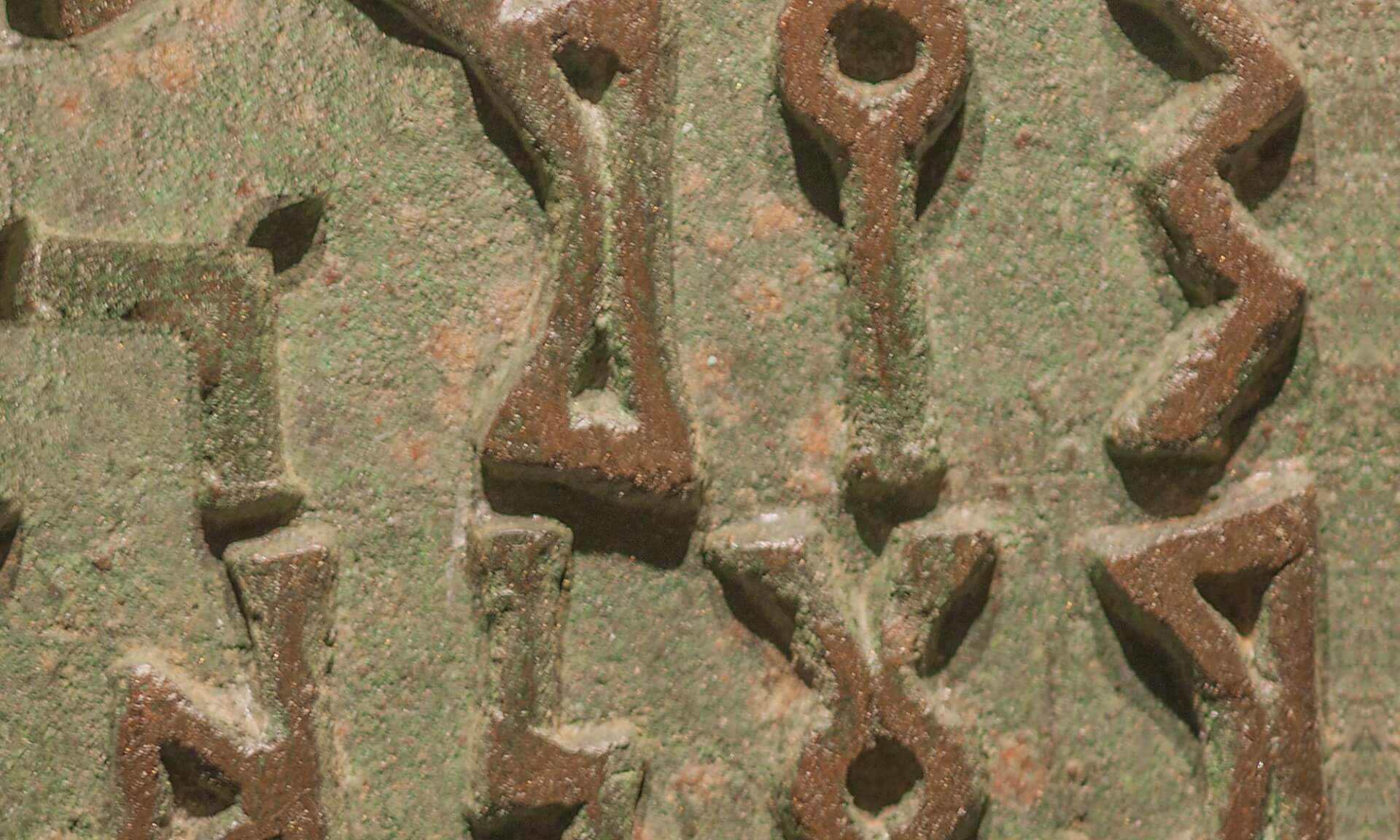 Runes in Bronze Doug Garrabrants